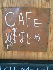 cafe はじめ