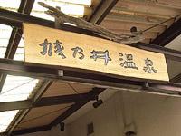 城乃井温泉