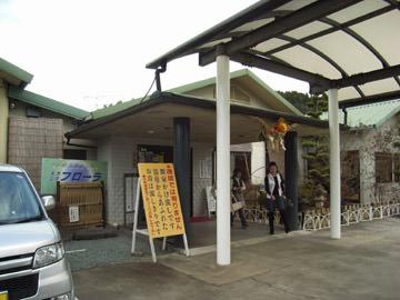 平山温泉「フローラ」