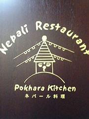 ポカラキッチン