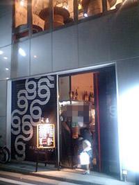博多餃子房603