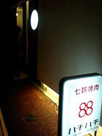 七輪炭火焼肉 88