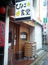 ひよこ食堂
