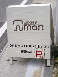 ベーカリー mon(もん)