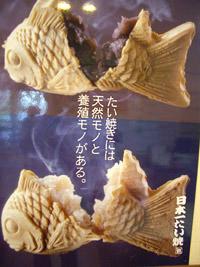 日本一たい焼