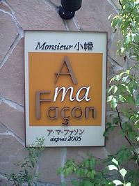 ア・マ・ファソン