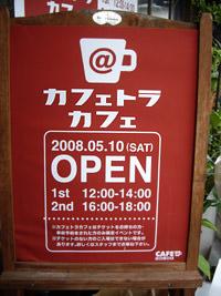 カフェトラ・カフェ
