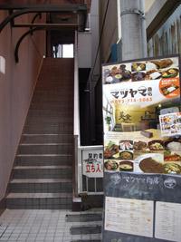 マツヤマ商店