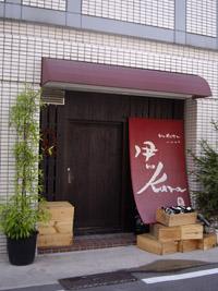 Hakata伊nokura