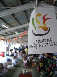 糸島カレーフェスティバル