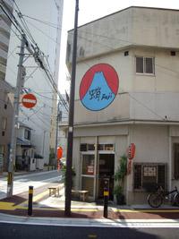 蛸Fuji