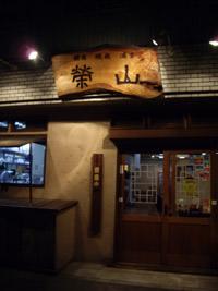 焼肉 栄山