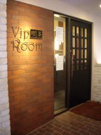 喫茶VIP Room