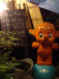 れんげ茶屋