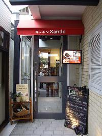 キッチンXando
