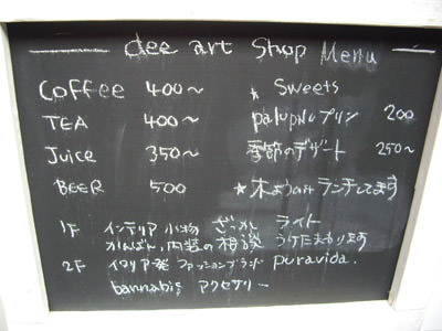 dee art shop