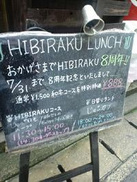 HIBIRAKU