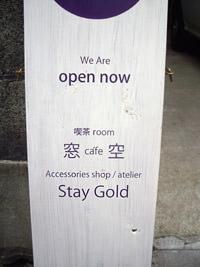 窓cafe空