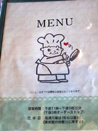 レストランひかり