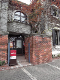 長崎阿蘭陀珈琲館