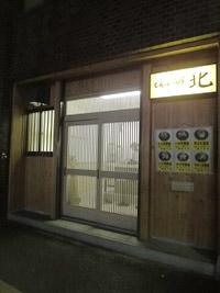 天ぷら屋 北