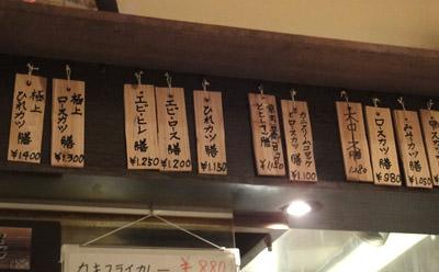 直豚(なおかつ)