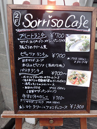 ソリッソカフェ