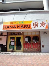 HANAMARU厨房