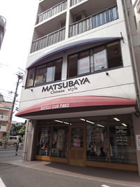 MATSUBAYA