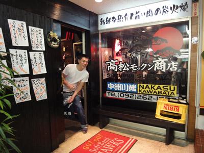 高松モックン商店