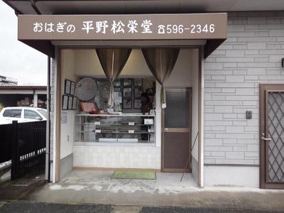 おはぎの平野松栄堂