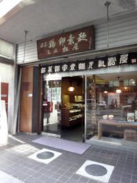 松屋 本店