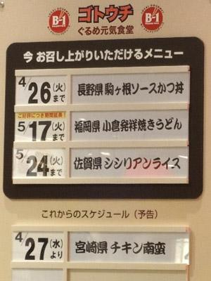 阪急うまか食堂
