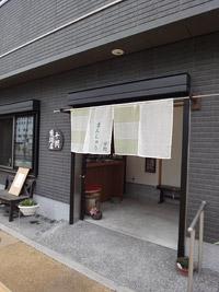 平間饅頭店
