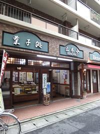 三木屋 高宮店