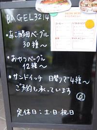 BAGEL3214