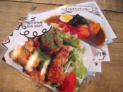Himitsu Kitchen