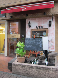 洋食ワインVin