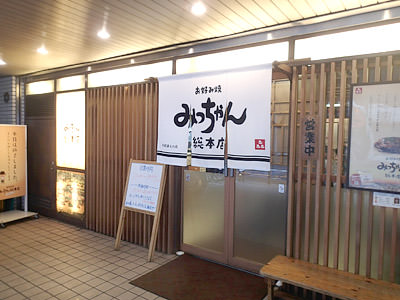 お好み焼きみっちゃん総本店