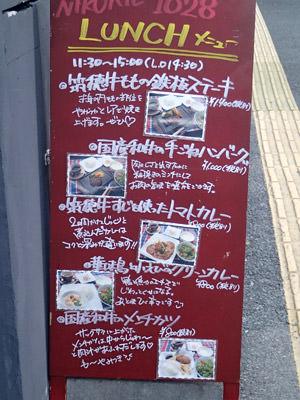 肉バル1028
