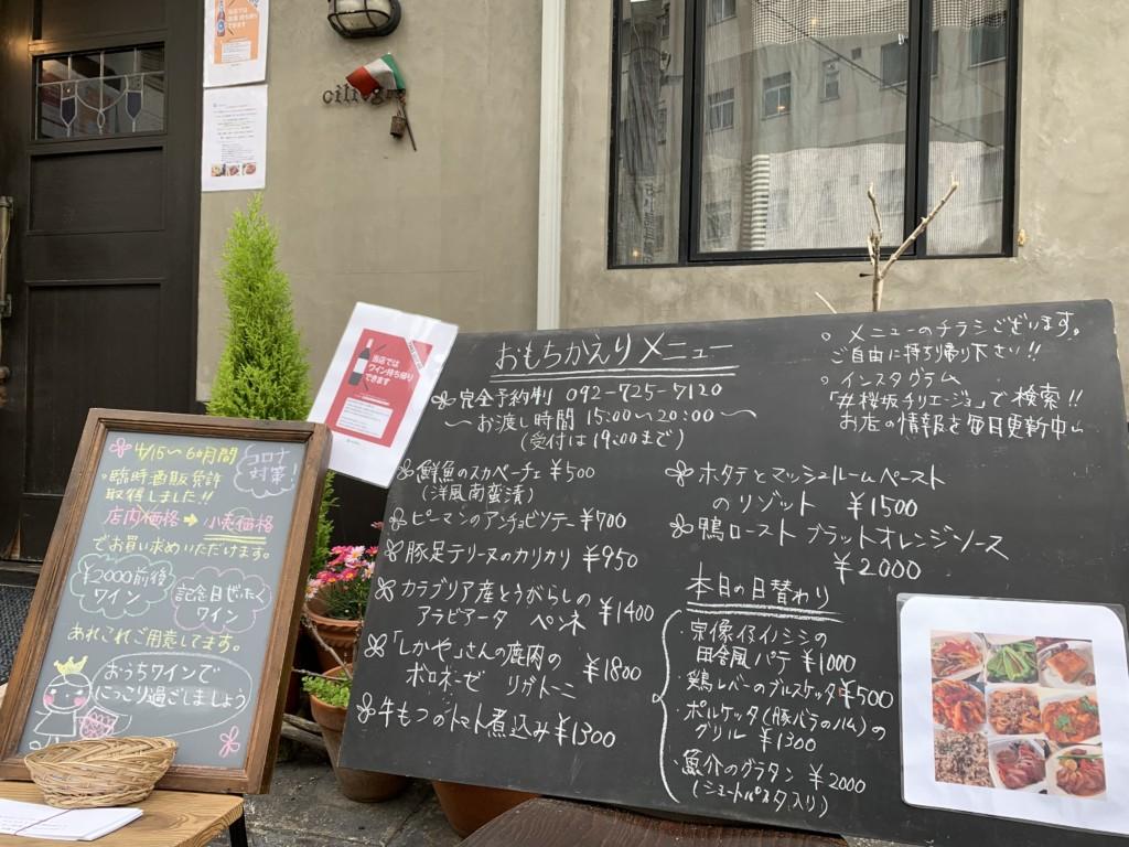 桜坂チリエージョ(イタリア料理・炭火焼とワイン)メニュー表
