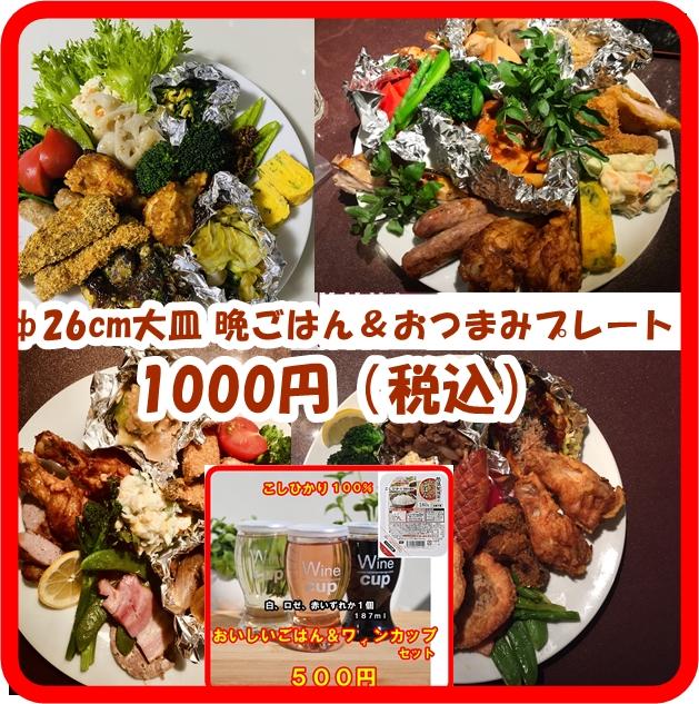 福岡テイクアウト図鑑|のBのB 上五島料理とかのテイクアウト商品