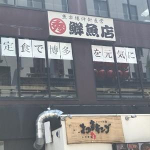丸秀鮮魚店 博多店