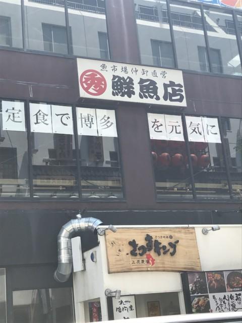 丸秀鮮魚店 博多店商品1