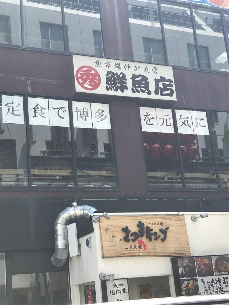 丸秀鮮魚店 博多店外観