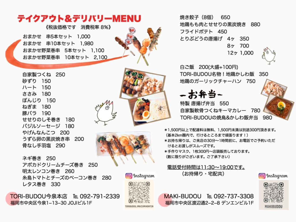 MAKI-BUDOUメニュー表