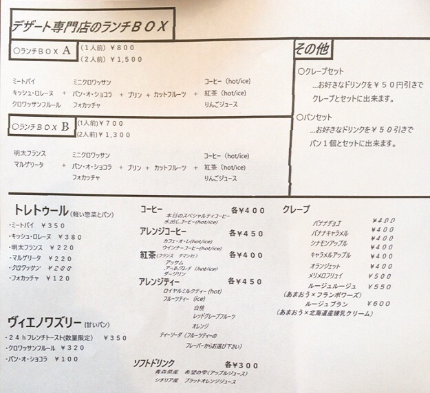 DESSERT Re:onメニュー表