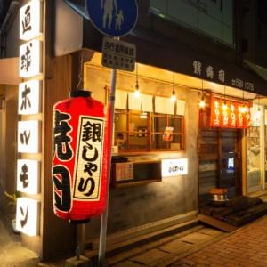 銀しゃり焼肉 直球ホルモン井尻店