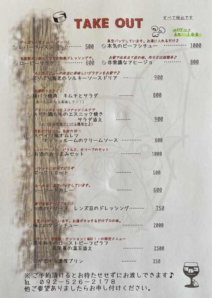 非常識ビストロマルコメニュー表