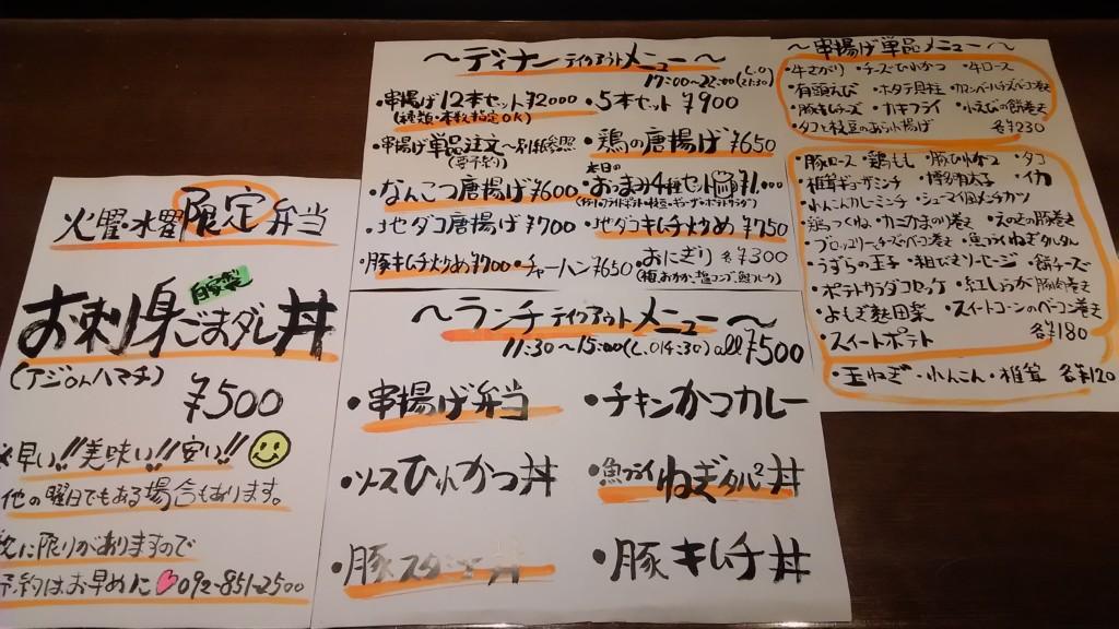 魚武五代目(サムライフィッシュゴダイメ)メニュー表